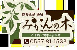 熱海温泉 湯宿みかんの木