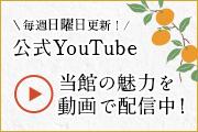 みかんの木 公式youtube